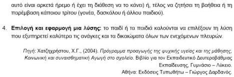 διαχ.συγκρ2