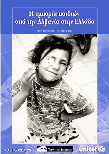 εμπορία.παιδιών