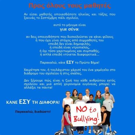 no.bullying.