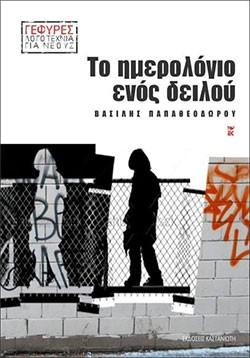 """""""Το ημερολόγιο ενός δειλού"""" του Βασίλη Παπαθεοδώρου (εκδ. Καστανιώτη, 2014)"""