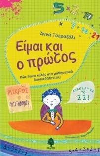 """""""Είμαι και ο πρώτος"""" της Άννας Τσεραζόλι (εκδ. Κέδρος, 2014)"""