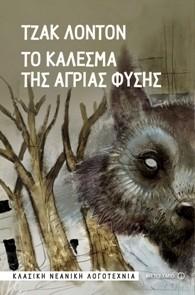 """""""Το κάλεσμα της άγριας φύσης"""" του Τζακ Λόντον (εκδ. Μεταίχμιο, 2014)"""