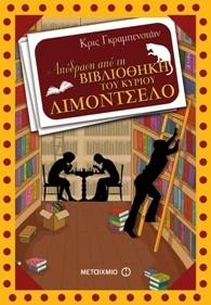 """""""Απόδραση από τη βιβλιοθήκη του κυρίου Λιμοντσέλο"""" του Chris Grabenstein (εκδ. Μεταίχμιο, 2014)"""