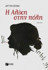 """""""Η Αλίκη στην πόλη"""" της Αργυρώς Πιπίνη (εκδ. Πατάκη, 2014)"""