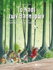 patakis-to-nisi-twn-thisavrwn-comic