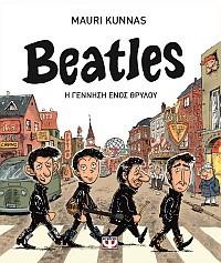 """Beatles, Η γέννηση ενός θρύλου"" του Mauri Kunnas (εκδ. Ψυχογιός, 2014)"