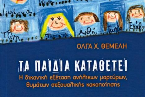 ta_paidia_katathetei_olga_themeli