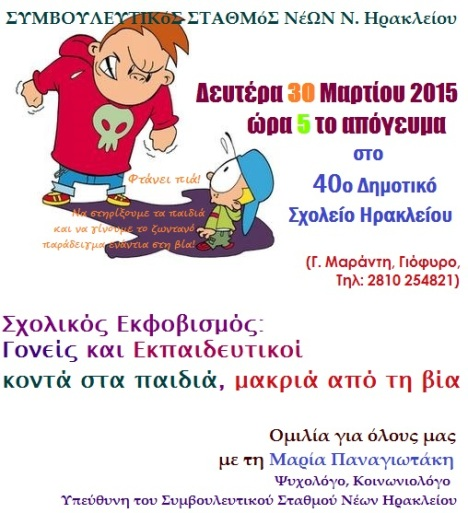 .bullying40οΔ.30.3.15