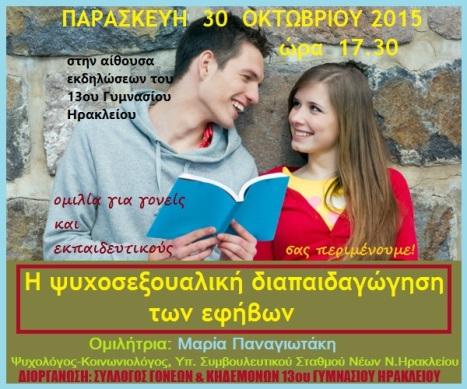 psychsex.agwgi.30.10.15
