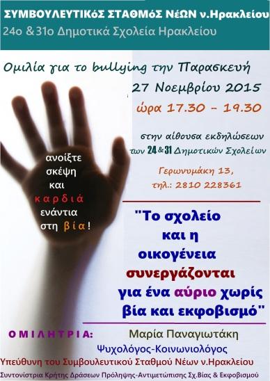 _Bulling_Afisa27.11.15