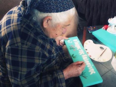 γιαγιάΤοίχος