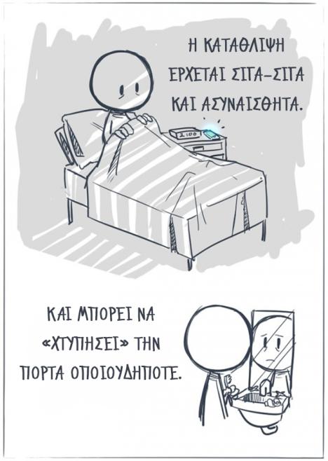katathlipsi-a