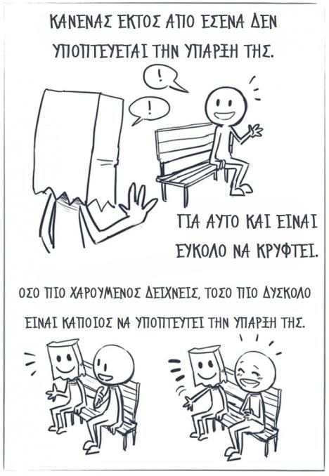 katathlipsi-c