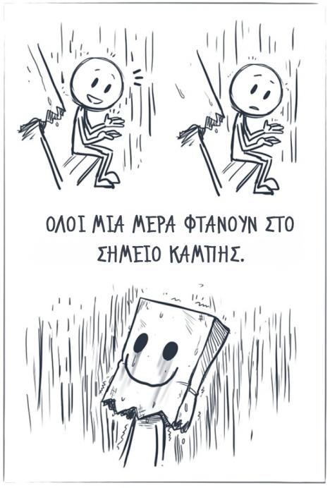 katathlipsi-e