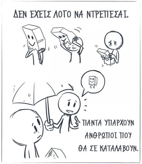 katathlipsi-g